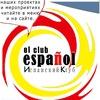 Испанский клуб ♥ El Club Español ♥ Краснодар.