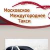 Междугороднее Такси Москва Межгород дешево!
