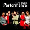 "Театр-студия ""Performance"""