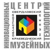 Логотип Музеи Свердловской области