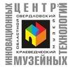 Музеи Свердловской области