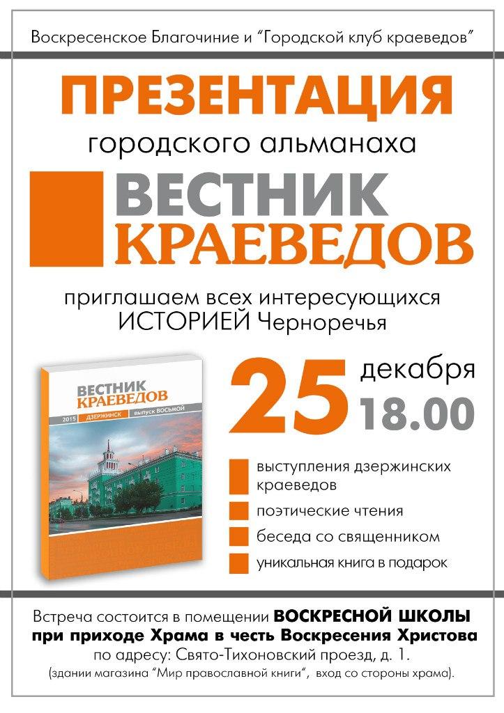 Встреча краеведов! Присоединяйтесь!