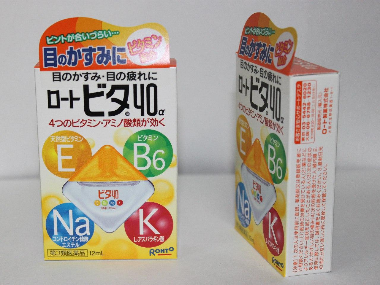 японские капли с витаминами для глаз