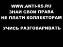 Издевательства над коллекторами -1 Кредитэкспресс