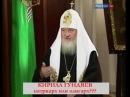 Кирилл Гундяев- патриарх или олигарх?