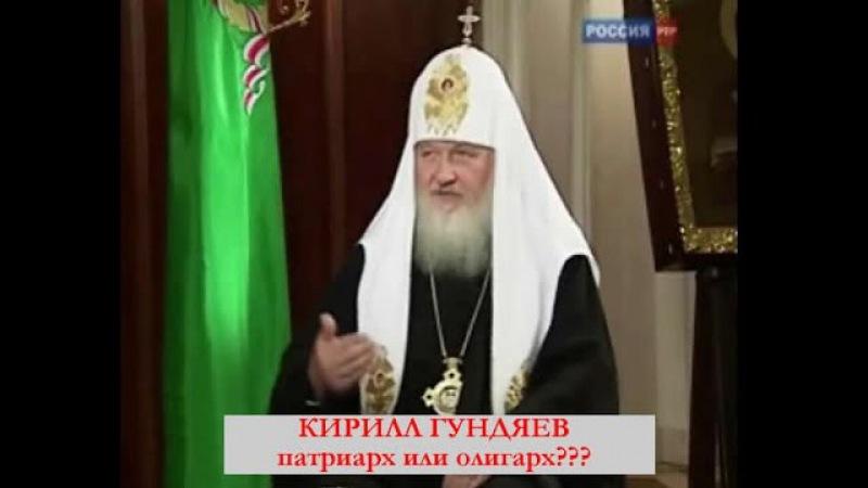 Кирилл Гундяев- патриарх или олигарх