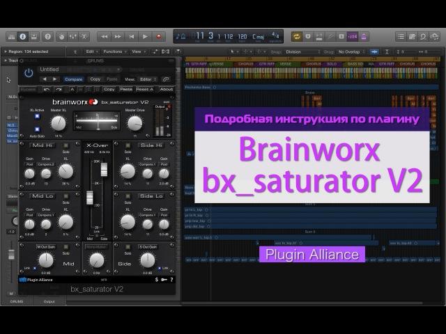 Brainworx BX_SATURATOR V2 Подробная инструкция по использованию плагина (Р.Стикс)