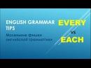 Грамматика английского языка Every vs Each