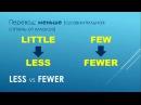 Грамматика английского языка Less vs Fewer