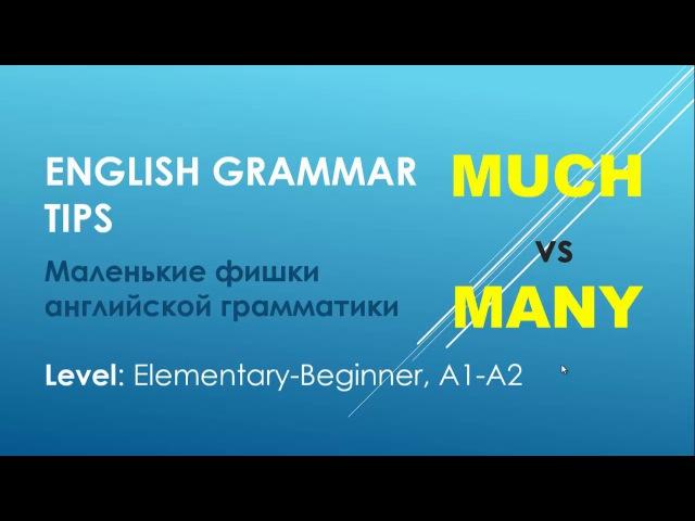 Грамматика английского языка: much vs many vs lot of