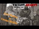 Valiant Hearts the great war - 11 серия Сен-Миель и снова ЖОПА