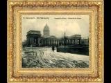Фильм Петербург- Феодосия Ретро фильм о Петербурге начала 20 века с новой импровизацией музыкальной