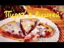 Пирог с ВИШНЕЙ - видео-рецепт вкусного вишневого пирога без яиц