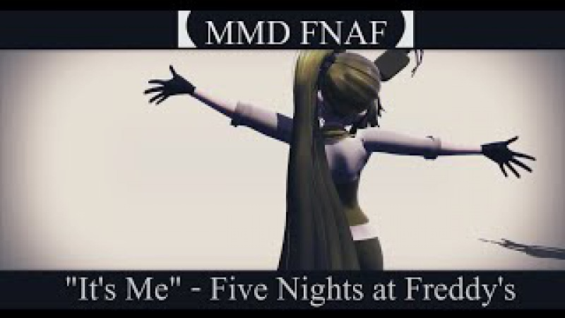 【MMD FNAF】 It's Me - Five Nights at Freddy's