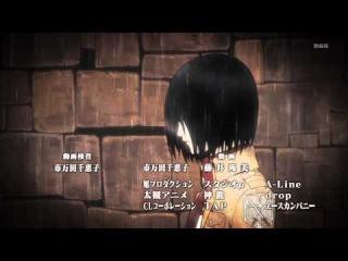 Shingeki no Kyojin (Attack On Titan) ED2