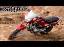 Yamasaki Cobra Тест-Драйв от Мотобрата