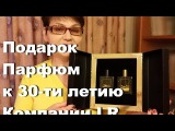 Подарки от компании ЛР. Лимитированная серия к -30 ти Летию Компании LR
