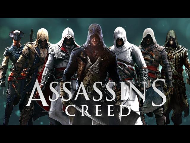 История серии Assassins Creed. (Часть вторая) (19.08.2018)