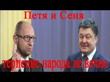 На Украине трудящиеся повесили Петю и Сеню!