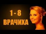 Врачиха 1-8 серии 2014 Мелодрама [ Русский сериал ]