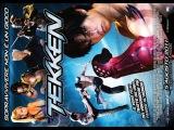 Теккен / 2010 / Фильм / Смотреть онлайн полностью в хорошем качестве HD 1080p