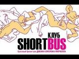 Клуб «Shortbus» / 2006/ Фильм / Смотреть онлайн полностью в хорошем качестве HD 1080p
