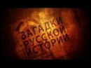 Загадки русской истории 1/8 Х век.Взлет Древней Руси