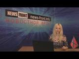 Новороссия. Сводка новостей Новороссии (События Ньюс Фронт) 15 февраля 2015 /Roundup NewsFront 15.02