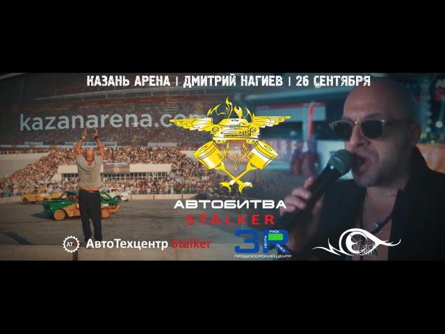 АвтоБитва с Дмитрием Нагиевым Официальный видео отчет