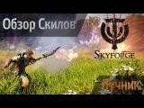 SkyForge Обзор Скилов Лучника