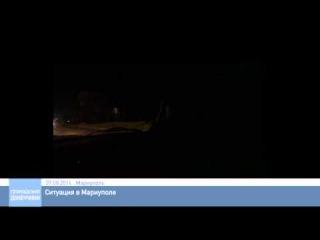 07.09.2014 - Ситуация в Мариуполе на 00:20