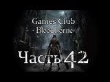 Прохождение игры Bloodborne часть 42 - Убили Ром, Праздный паук (босс)