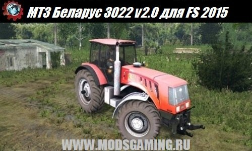 Farming Simulator 2015 download mod MTZ Belarus 3022 DTS.1 v2.0