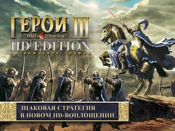Проверен: 5 Jun 2015. Heroes of Might & Magic III HD v1.0.7 Paid UP Re
