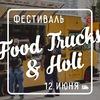 Фестиваль фудтраков Холи-дей