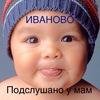 Подслушано у мам | Иваново