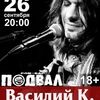 Василий К в Самаре. 26.09.14