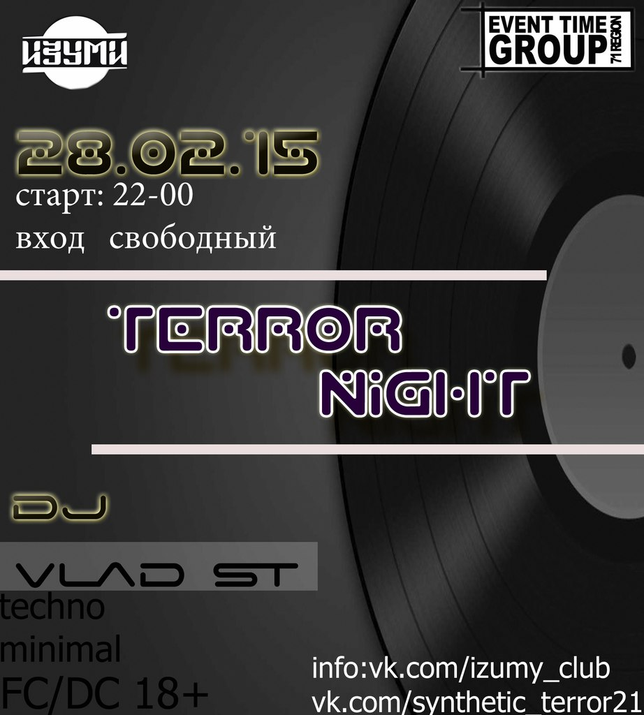 Афиша Новомосковск Terror Night