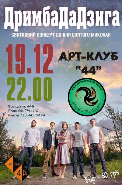 19 грудня «ДримбаДаДзига» у  Арт-Клубі