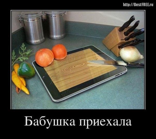 Бабушка и iPad