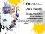 промо_ом_Анна