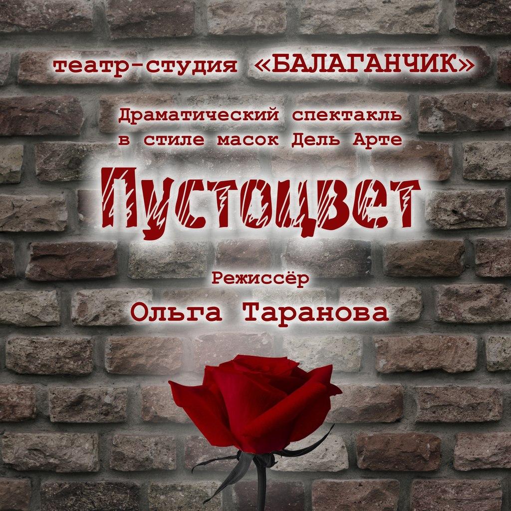 "Афиша Владивосток ""Пустоцвет"" Театр-студия ""Балаганчик"""