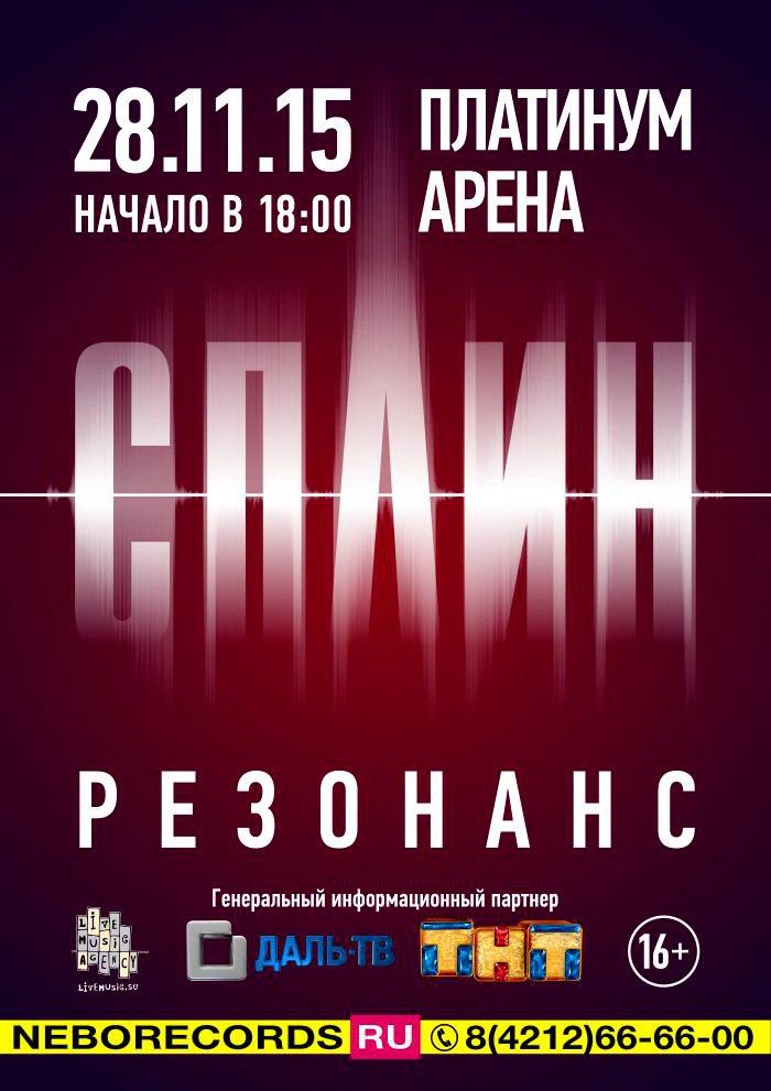 """Афиша Хабаровск 20.05.15 СПЛИН """"Резонанс"""" в Хабаровске"""