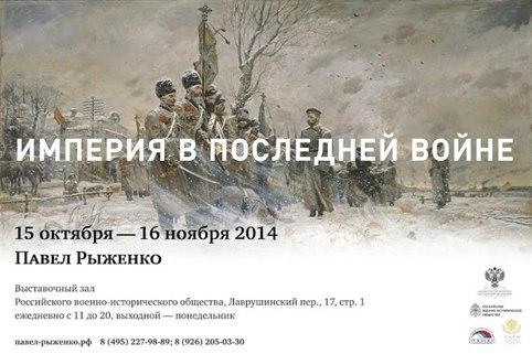 Выставка Павла Рыженко - «Империя в последней войне»