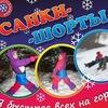 Зимний ХИТ! Санки-шорты для детей. Эксклюзив!