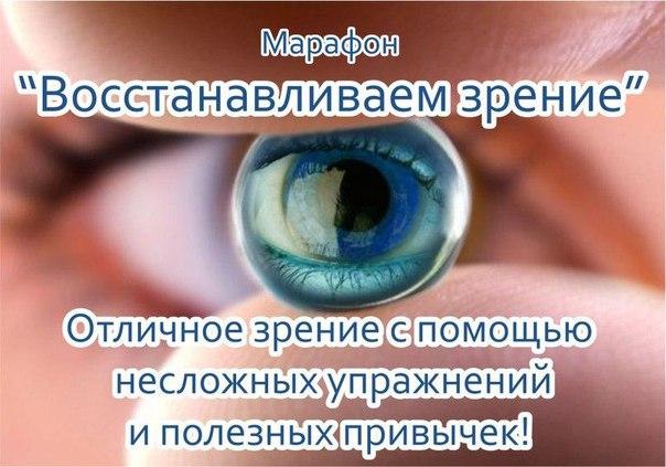 Исправить зрение в домашних условиях