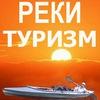 Водный туризм Походы Сплав на байдарках по реке