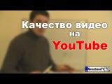 Качество видео на YouTube