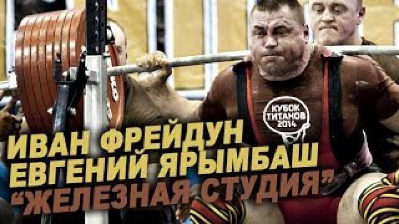 Евгений Ярымбаш и Ваня Фрейдун 11 ЖЕЛЕЗНАЯ СТУДИЯ