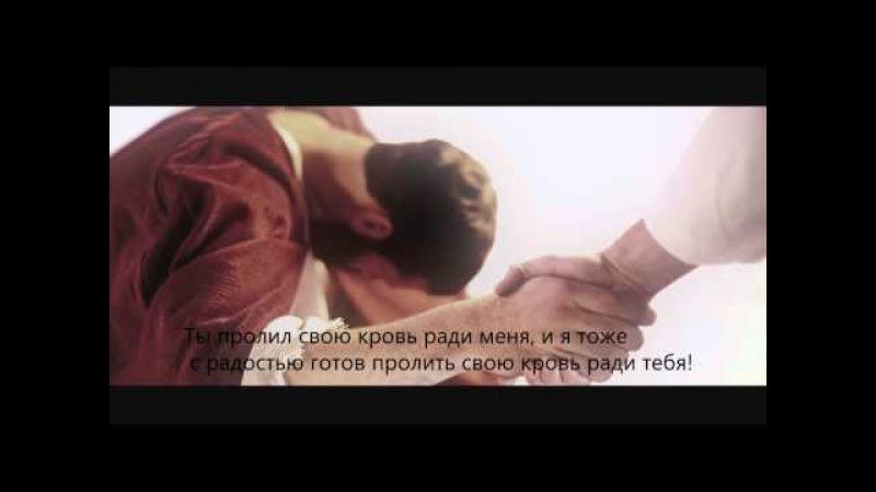 Eric Ludy - The Gospel(русские субтитры).wmv